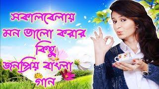 সকালবেলায় মন ভালো করার কিছু জনপ্রিয় বাংলা গান ৷ All Hits Songs