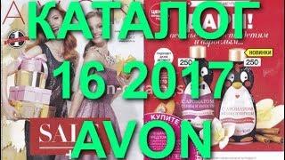 AVON КАТАЛОГ 16 2017|ЖИВОЙ КАТАЛОГ|СМОТРЕТЬ ОНЛАЙН|СУПЕР НОВИНКИ|РАСПРОДАЖА|CATALOG 16|ЭЙВОН|SALE