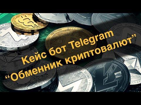 Кейс бот Telegram -