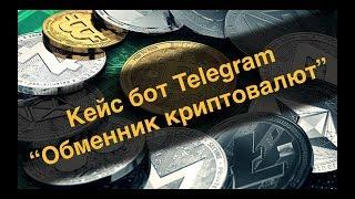 """Кейс бот Telegram - """"Обменник криптовалют"""" (Bitcoin)💱"""
