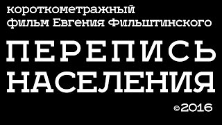 """""""Перепись Населения"""" (2016) - короткометражный фильм"""