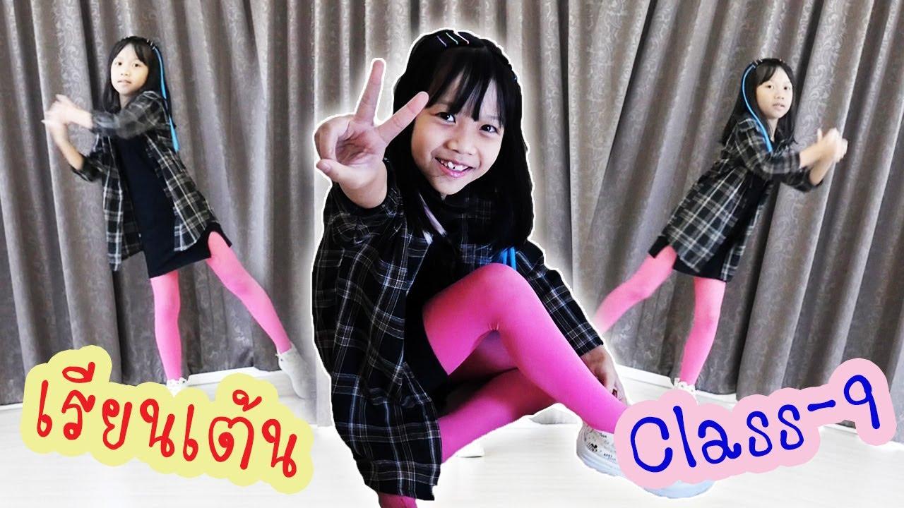 ดีไซน์ไปเรียนเต้น Class-9  หนูอยากเป็นลิซ่า!!! Black Pink @Design's TV
