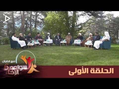 برنامج سواعد الإخاء 6 الحلقة 1