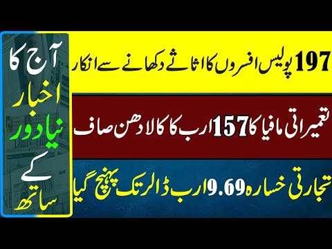 Police Officers' Assets Concealed | Black Money Whitening | Trade Deficit | Pakistani Newspapers