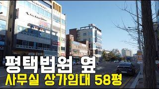 평택법원 소재 동삭동 사무실 상가임대 58평