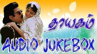 தாயகம் | Thaayagam Movie Songs | Lucky Audio