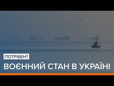 Навіщо Україні воєнний...