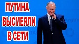 Путина высмеяли за боевые заслуги его отца В сети