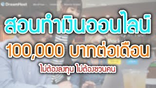 สอนหารายได้เสริมออนไลน์ง่ายๆ 100,000 บาทต่อเดือน ไม่ต้องลงทุน ไม่ต้องชวนคน!!