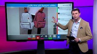 الشرطة الأردنية تحقق في حقائب مدرسية وصفت بالتمييز والعنصرية