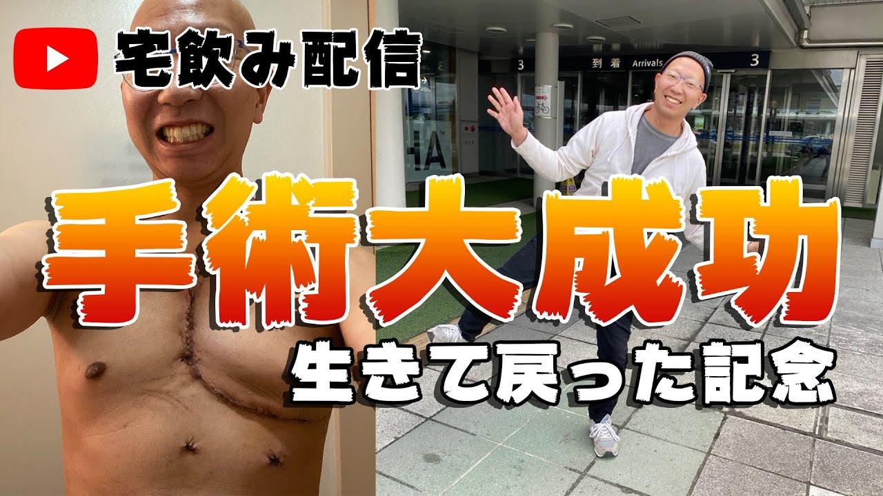 【手術成功】北海道ただいまSP!顔がブスの先輩も登場w
