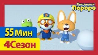 [Пингвиненок Пороро 4 Сезон] 6 Серия - 10 Серия (60 минут)