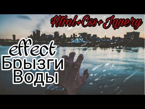 БРЫЗГИ ВОДЫ (эффект) Html+Css+Jquery // Water Ripples Effect! Using JQuery Ripples Plugin