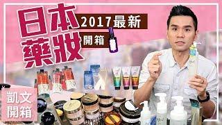 【Kevin想得美】 - 2017日本美妝戰利品開箱 ∥ 2017 Japan Cosmetics Haul