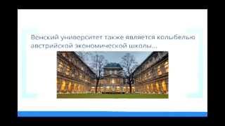 видео Интересные факты об Австрии