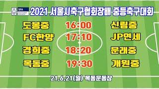 210621 [서울축구협회장배 중등8강] 도봉중 VS …
