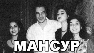 Сергей Мамсуров (Мансур, Серж Московский). Главный беспредельщик 90-х