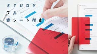 【効果的な学習に役立つ】STUDYブルー 赤シート付きフセンマーカー
