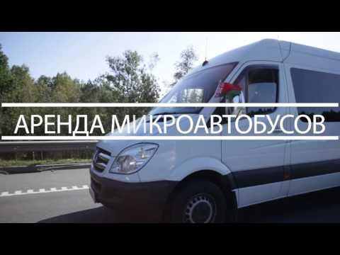Аренда лучших в Минске микроавтобусов и автобусов от компании Microavtobus.BY