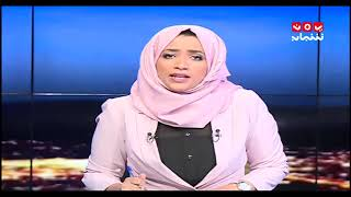 إصرار جماعة الحوثي على محاكمة  الصحفيين المختطفين لديها | حديث المساء تقديم اماني علوان