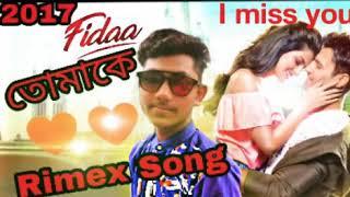 (তোমাকে)  new rimex song 2018 pleass Subscribe korun my chennel..Like comment & Share...Fidaa