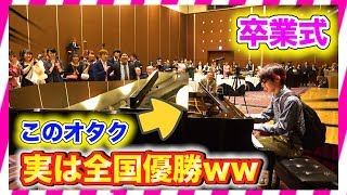【卒業式ピアノドッキリ】もしもオタクがコンクール全国優勝者だったら。。(♪残酷な天使のテーゼ/piano performance in Graduation Ceremony)祝!新元号 令和 thumbnail