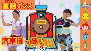 【童謡ダンス】汽車ポッポ♪