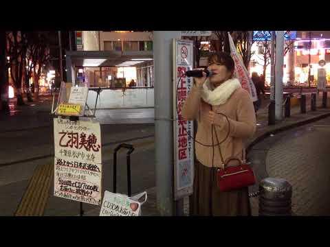 【乙羽美穂】【カバー】Tomorrow/岡本真夜