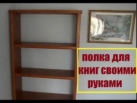 напольная полка для книг своими руками - shelf for books