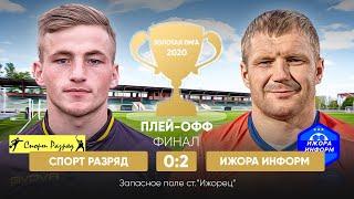 Золотая лига 2020   Спорт Разряд - Ижора Информ. Финал