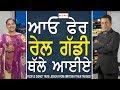 Chajj Da Vichar 634 People Did not take Lesson from Amritsar Train Tragedy