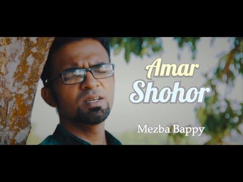 Amar Shohor by Mezba Bappy   Mezba Bappy   Borno chakroborty   Banglar Gaan - 1   HUEZ STUDIO