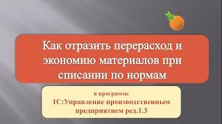 перерасход и экономия материалов на выпуск в 1С:УПП ред.1.3