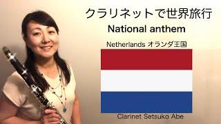 Koninkrijk der Nederlanden /Netherlands  National Anthem 国歌シリーズ『オランダ王国 』Clarinet Version