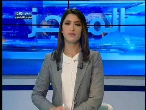 موجز أخبار الساعة 10:00 ليوم الجمعة 25 ماي 2018 - قناة نسمة