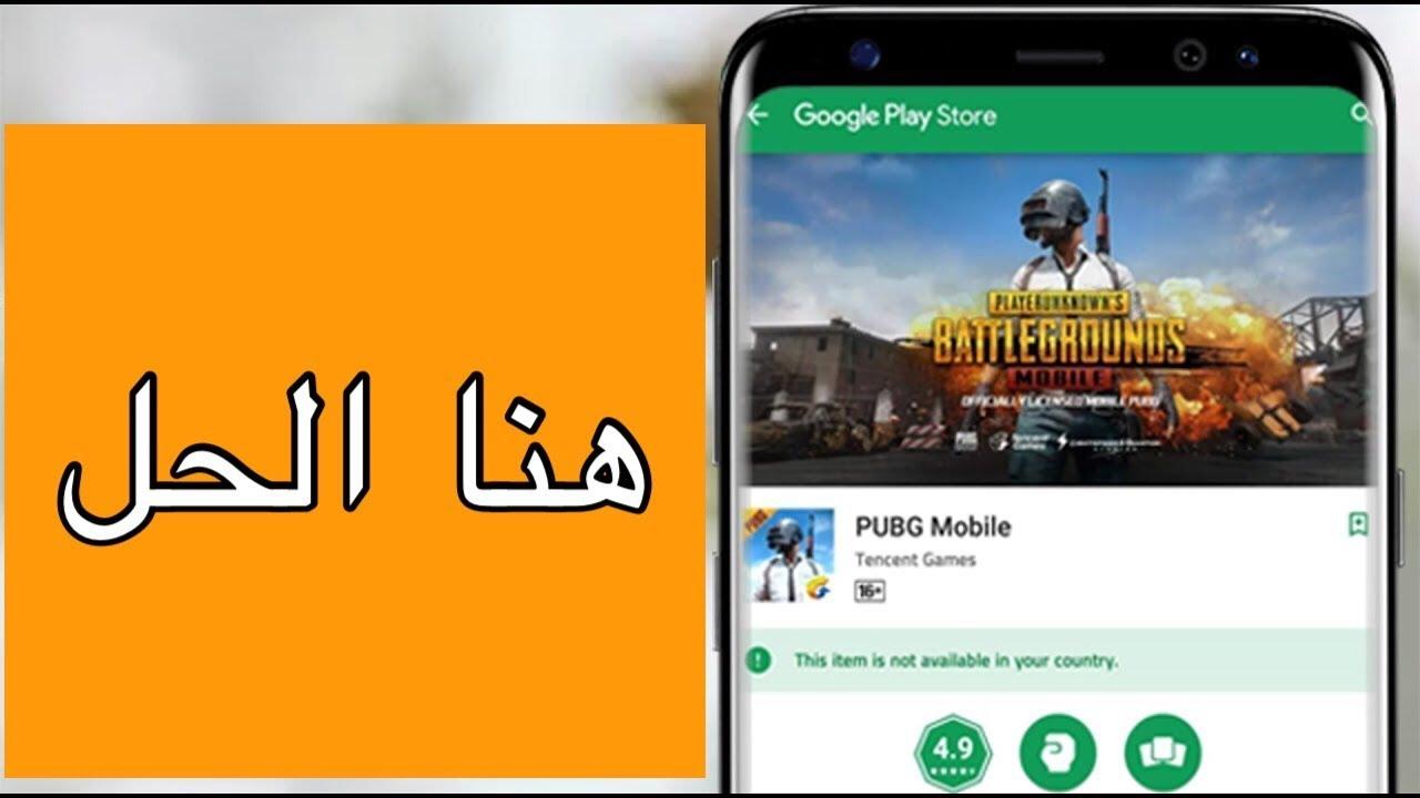 ef19f2594 حل مشكلة عدم توافق لعبة PUBG MOBILE مع جهازك - YouTube