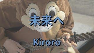 「Kiroro」さんの「未来へ」を弾き語り用にギター演奏したコード付き動...