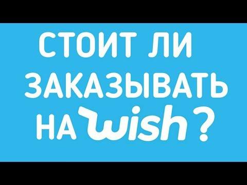 Wish. Проверка интернет-магазина