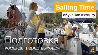 Подготовка команды на парусной яхте - урок яхтинга 3