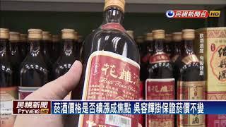 「菸稅」今年確定不漲 吳容輝:「啤酒花」成本大增-民視新聞