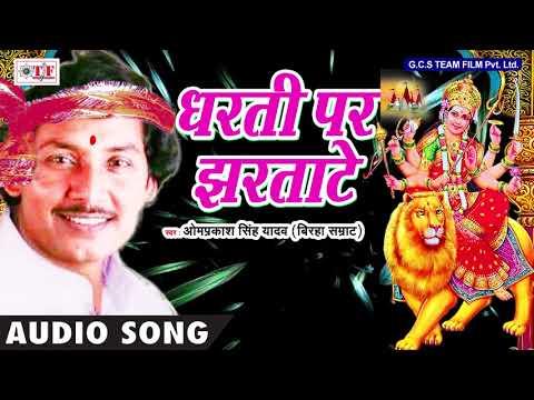 धरती पर झरताटे || Om Prakash Singh Yadav ( Biraha Samrat) ||  Devi Song
