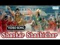 Shankar Shashidhar - Shabarimale Swamy Ayyapa - Srinivas Murthy Popular devotional Songs