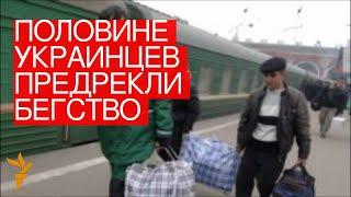 Половине украинцев предрекли бегство зарубеж / Видео