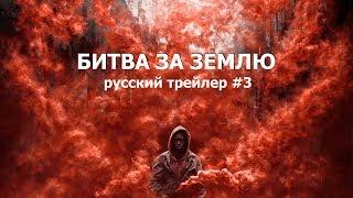 Битва за землю (Captive State) 2019 Русский трейлер #3 Озвучка КИНА БУДЕТ