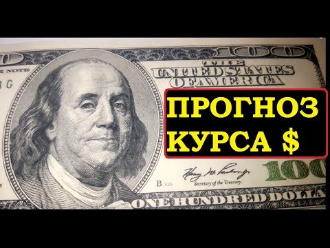 💵СРОЧНЫЕ НОВОСТИ! 💵КУРС ДОЛЛАРА ВЗЛЕТЕЛ✔ЧТО ЖДАТЬ ЗАВТРА?  Прогноз курса валют!
