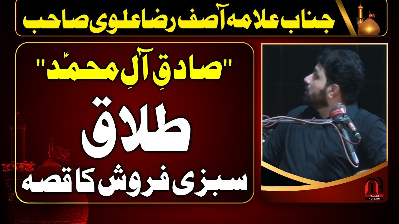 Tallaq aur Sabzi Farosh ka Qisa - Allama Asif Raza Alvi Majlis