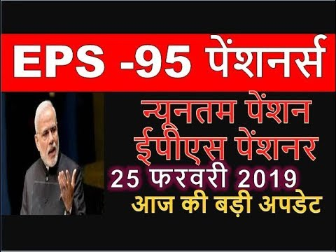 EPS-95 Pensioners News , EPS Pensioner Minimum Pension Hike News Today