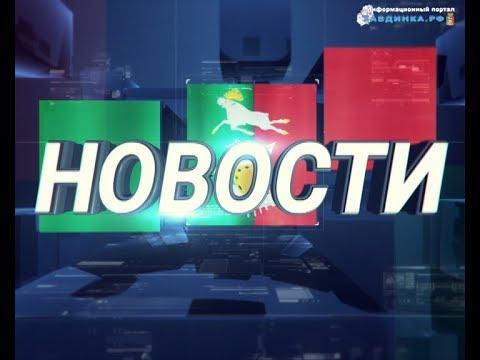 Вечерний информационный выпуск (18.01.2018г.)