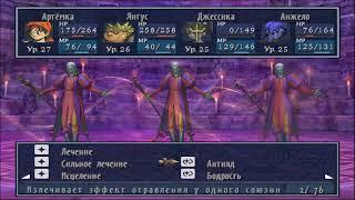 Западный континент #6 (Dragon Quest VIII: Journey of the Cursed King RUS)