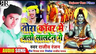 डीजे बोलबम सांग 202,तोरा काँवर में जलो लालटेन गे , Tora Kawar Mei Jalo Laltan Gay - Rajeev Ranjan